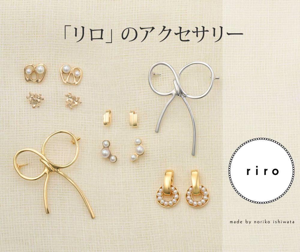 riroのアクセサリー