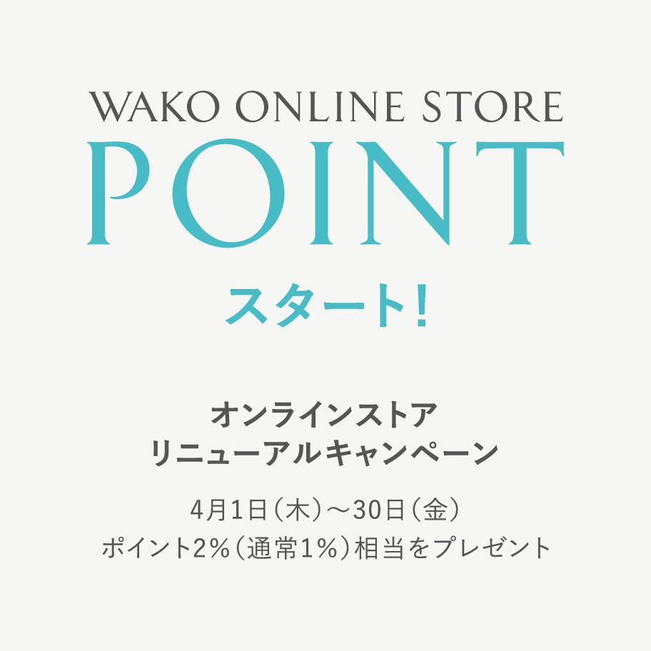 和光オンラインストア ウェブサイトリニューアル!