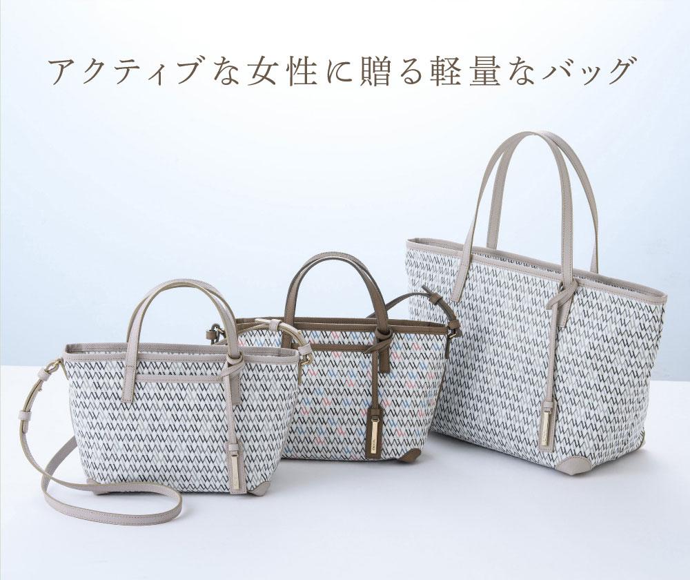 アクティブな女性に贈る軽量なバッグ