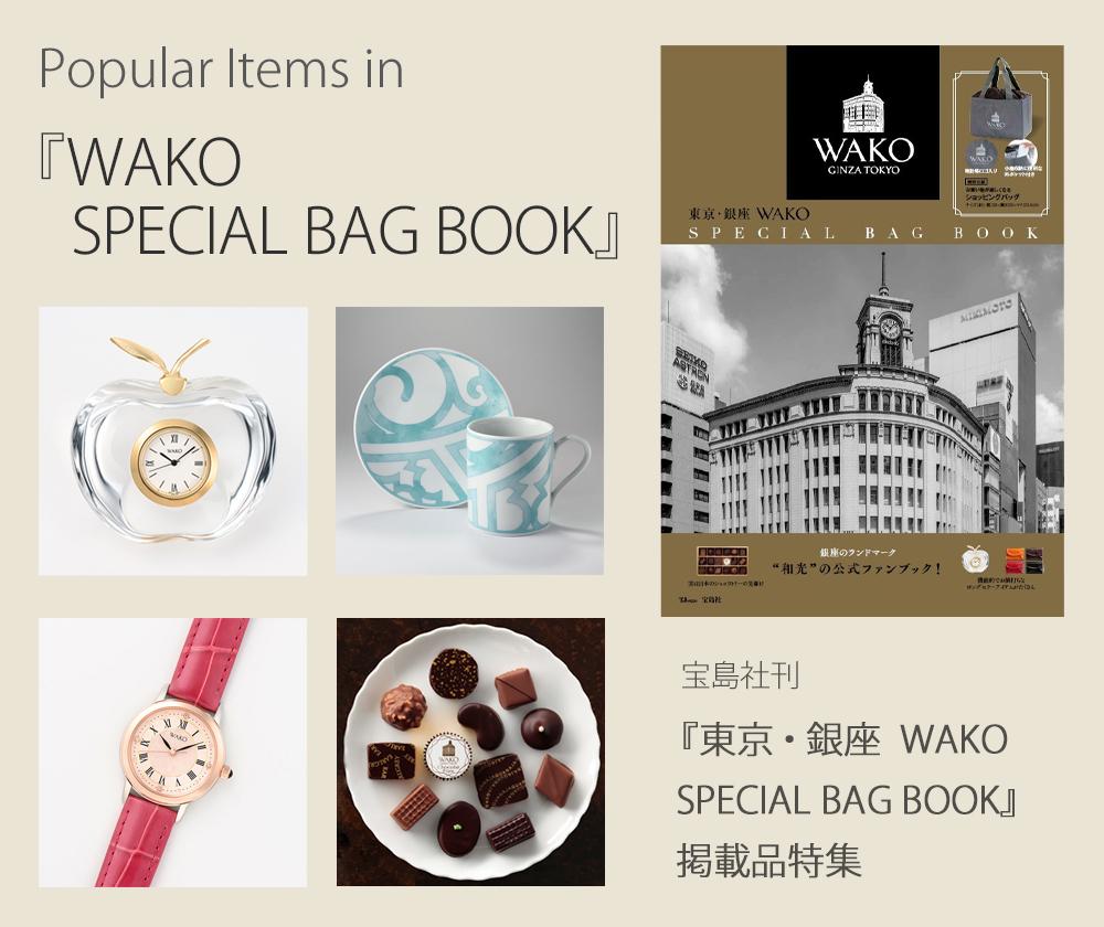 WAKO SPECIAL BAG BOOK