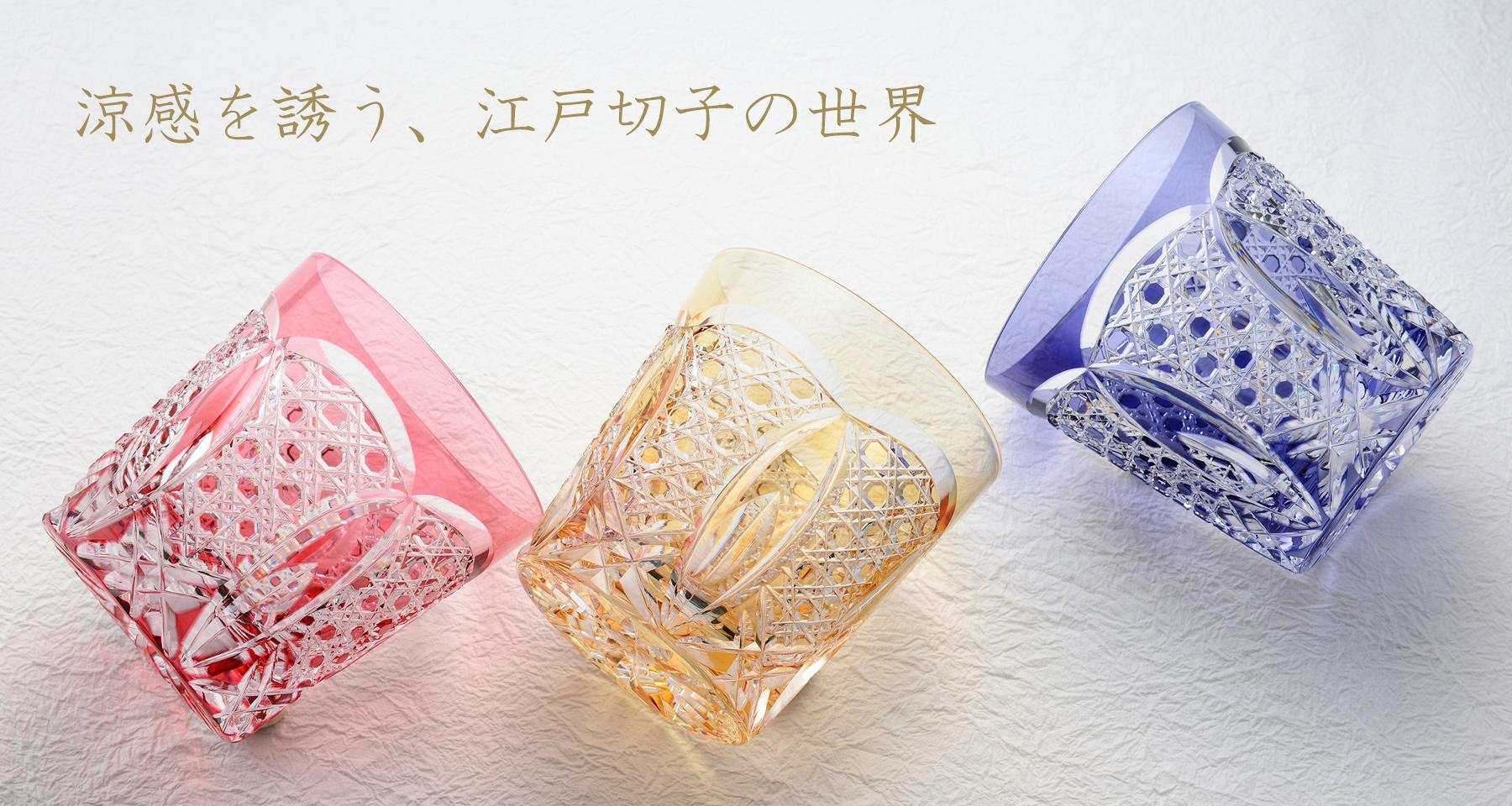 江戸切子の世界