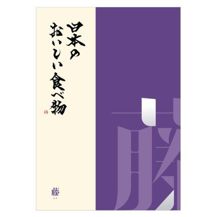 《オンライン限定販売》カタログ式ギフト「日本のおいしい食べ物」〈藤(ふじ)〉