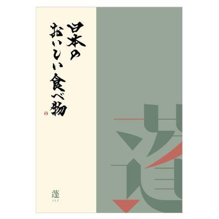 《オンライン限定販売》カタログ式ギフト「日本のおいしい食べ物」〈蓬(よもぎ)〉